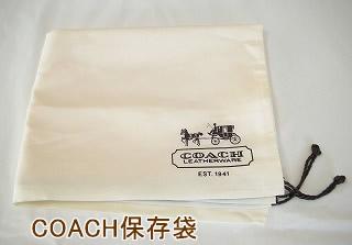 COACH(コーチ)の保存袋がつきます!