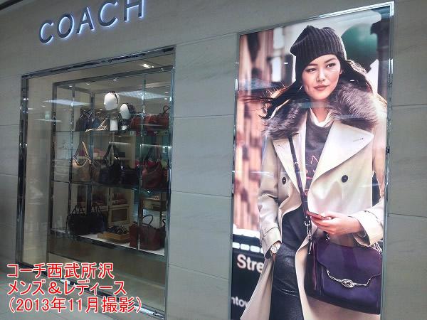 コーチ(COACH)西武所沢店 2013年11月