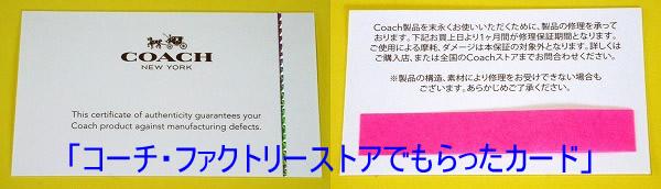 コーチ・ファクトリーストアでもらったカード