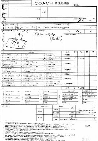 COACH修理受付票