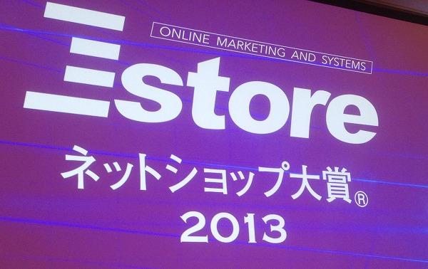 Eストアーネットショップ大賞2013