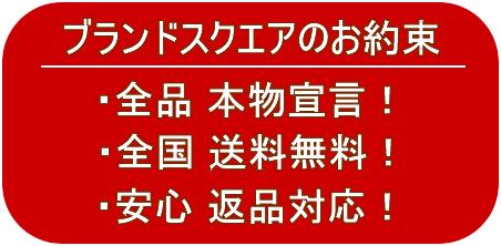 COACH コーチ バッグ SHOP【ブランドスクエア】のお約束バナー。