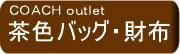 茶色(ブラウン)のバッグと財布